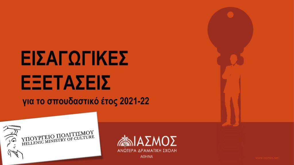 ΕΙΣΑΓΩΓΙΚΕΣ ΕΞΕΤΑΣΕΙΣ 2021-22